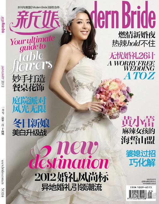 黄小蕾穿婚纱登杂志封面