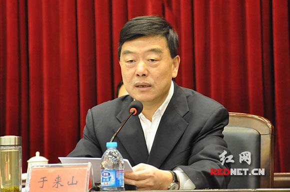 """湖南省/(湖南省常务副省长于来山指出国土资源工作要更好地为""""四化两型..."""