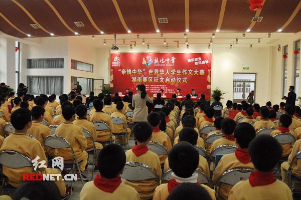 """""""亲情中华""""世界华人学生作文大赛湖南赛区启动"""