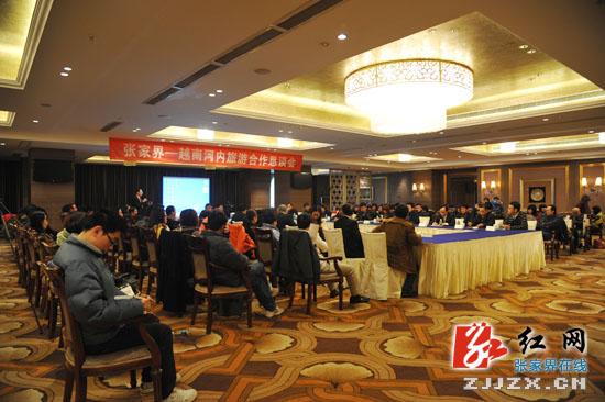 张家界市与越南河内市确定开展旅游合作