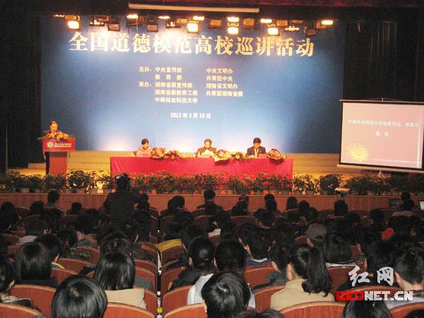 (全国道德模范高校巡讲,中南林业科技大学报告厅里坐满了前来倾听