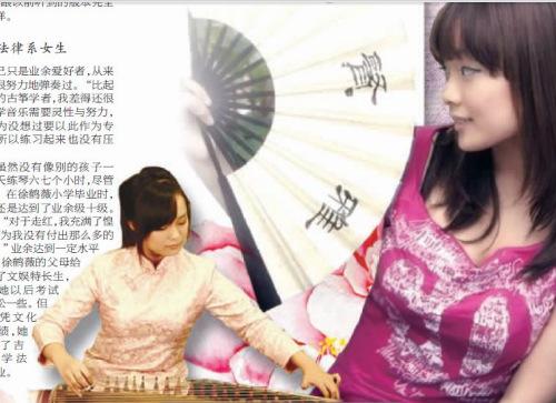 徐鹤薇对记者说,对于古筝的学习,是自己的一个兴趣爱好.