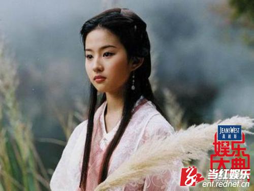 """(""""小龙女""""刘亦菲)"""