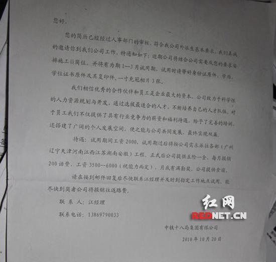 大学生网络求职遇传销骗子 遭毒打命丧黄泉