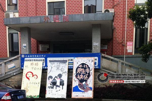 女生 男生 耿红仁/(除了横幅,还有很多海报为男生节助兴。图/潇湘晨报滚动新闻记者...