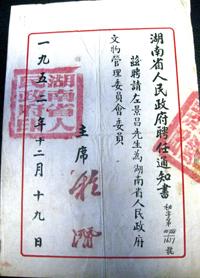 这是程潜先生当年给左宗棠曾孙左景昌下的聘任书。