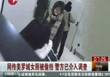 偷拍厕所做爱视频_厕所偷拍视频 chinese