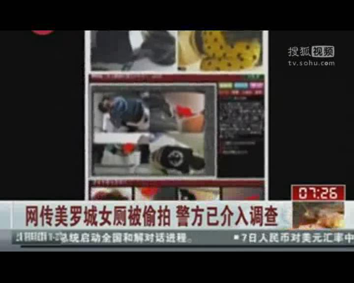 视频网传女厕被偷拍 影片已卖给日本AV公司