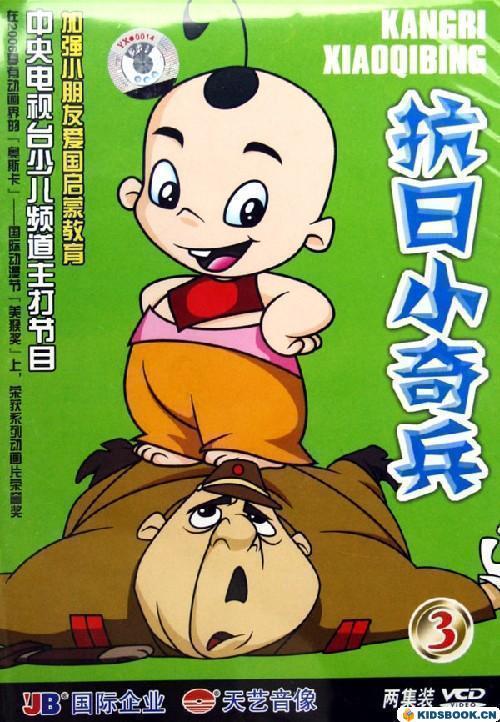 杭州动漫精品:动画片《抗日小奇兵》