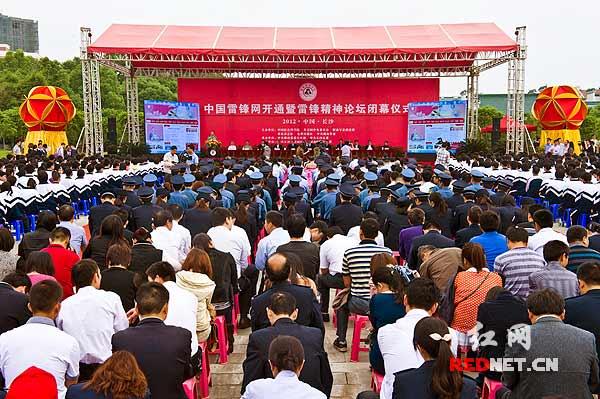 中国雷锋网开通暨雷锋精神论坛闭幕式
