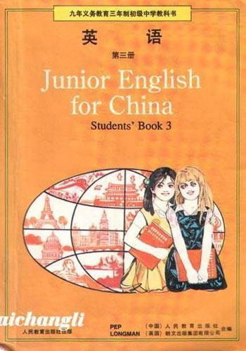《英语》(新标准)小学