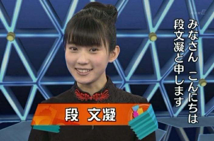[美女]中国美女主持人段文凝走红日本NHK安卓视频单机游戏图片