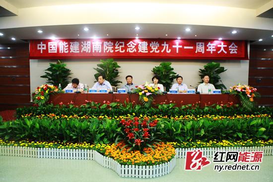 跃居全国省级前五 湖南电力勘测设计院庆祝建党91周年