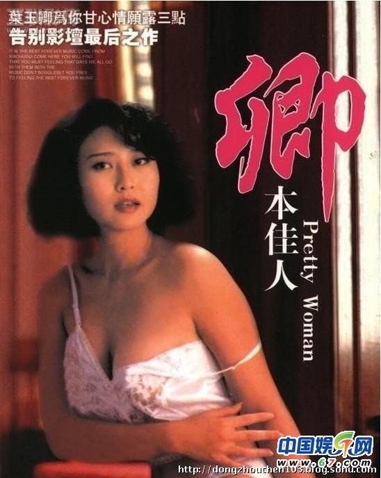 香港周刊拍的大尺度写真照片据了解这本写真集拍摄于1991年