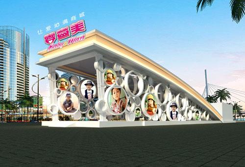 童美/(长沙第一家地下儿童专业商城设计图。)
