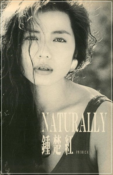 钟楚红/1979年,钟楚红参选香港小姐,在得知进入决赛时喜极而泣,令人...