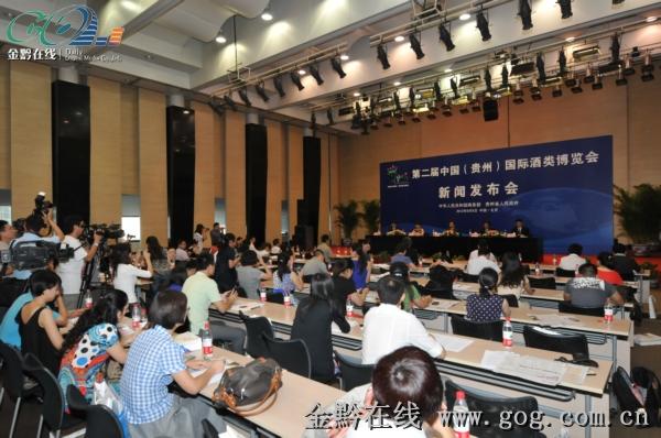 2012第二届中国(贵州)国际酒类博览会新闻发布会 - 远山近树 - 远山近树的博客