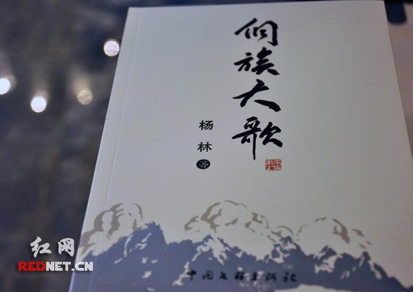 (我国首部以诗歌形式展示侗民族文化的诗集《侗族大歌》)  ...