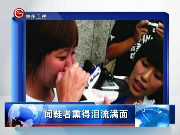 视频长沙大学女生争相闻科比臭鞋被熏流泪为旧闻