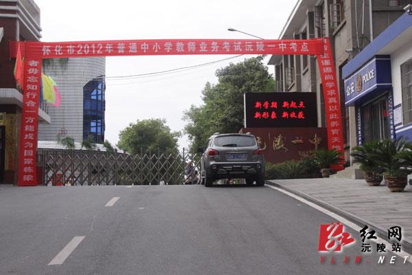 沅陵县中小学、幼儿园教师业务水平考试开考