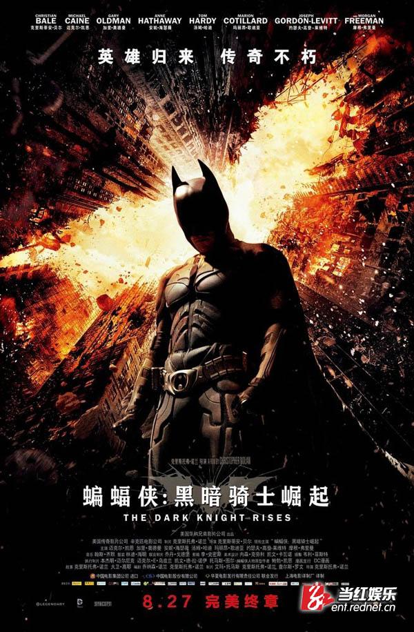 场景4:蝙蝠侠为了拯救高谭市,驾驶直升飞机带着爆炸物冲向大海
