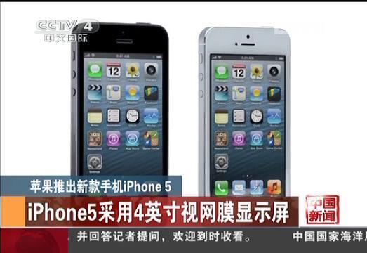 [手机]苹果退出新款视频iPhone5华为手机满屏如何推出图片