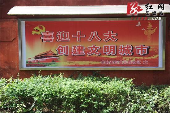创文明城市喜迎十八大 湘潭岳塘区宣传工作火热开展