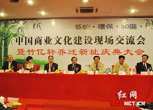 中国商业文化建设现场交流会在长沙召开.