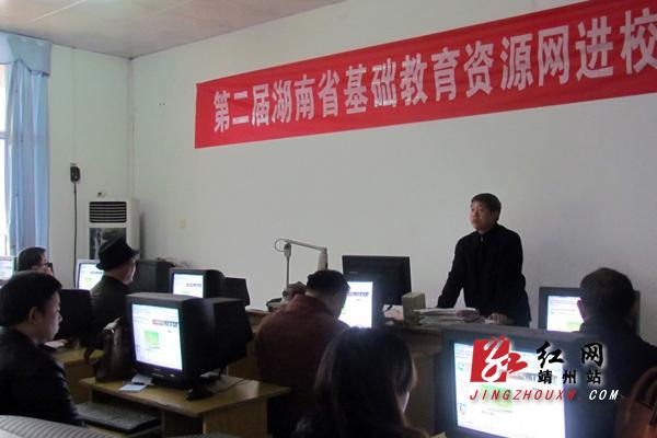 湖南省基础教育资源进校园 靖州教师畅享网络