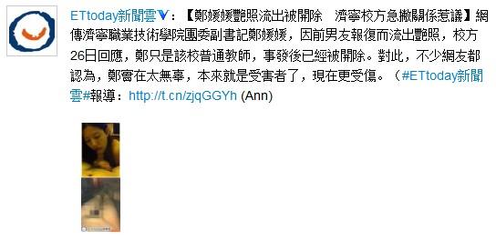 女教师遭报复艳照大量外泄 校方开除惹争议_娱