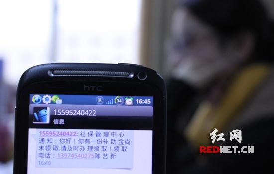 """""""社保""""通知有钱未领 电信诈骗又出新花样"""