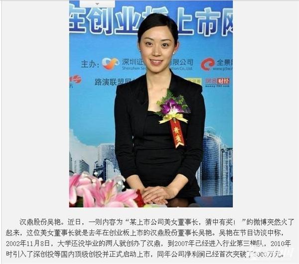 中国最年轻美女富婆:不靠男人美貌与智慧并存