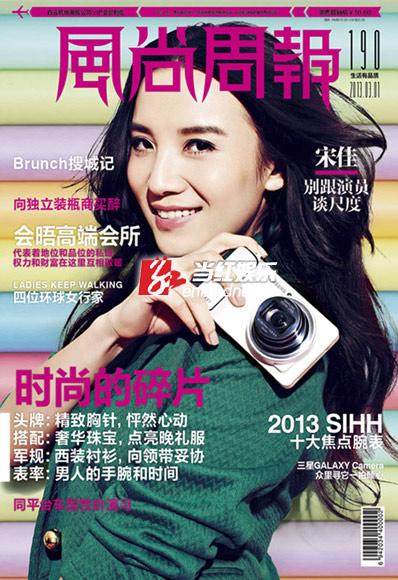 宋佳登杂志封面