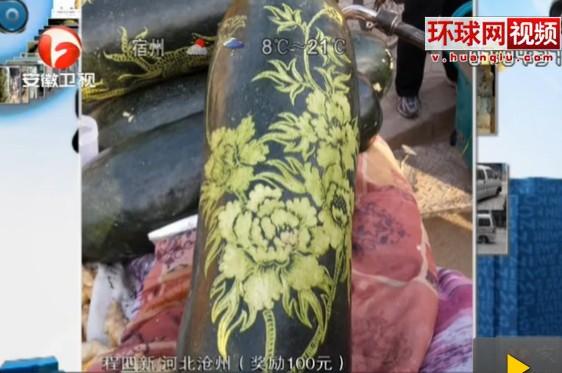 ��m#��'_[视频]文艺范卖菜哥 冬瓜上雕龙凤