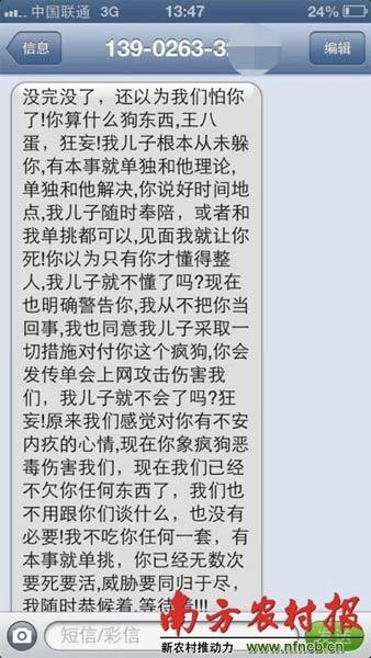 发帖者张丽称自己是福建惠安人,系蔡某涛儿子蔡某凯的前女友,也是蔡某涛同乡。张丽告称自己在网上举报蔡某涛后,遭到了蔡某涛的辱骂和死亡威胁。