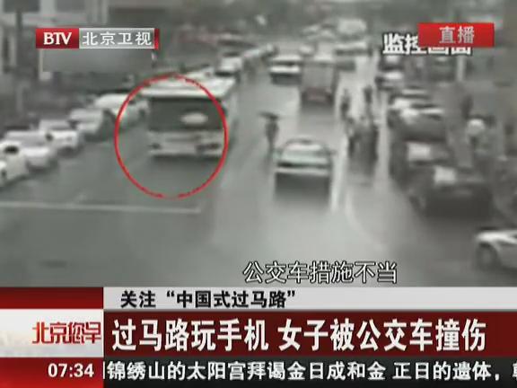 女子过马路被撞_女子低头玩手机过马路被撞飞肇事司机无证驾