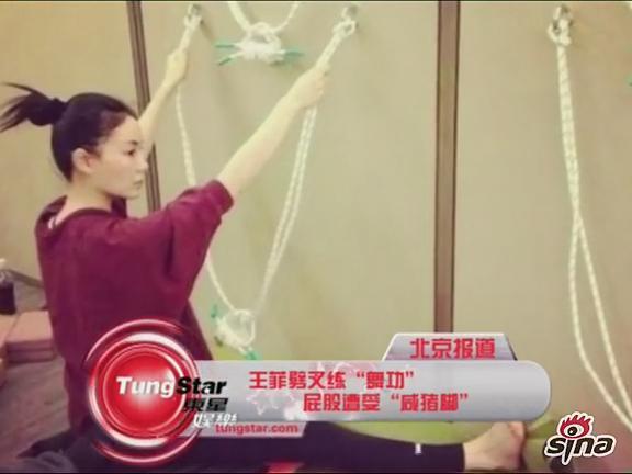 [美女]王菲劈叉练舞一字马视频三围量图片