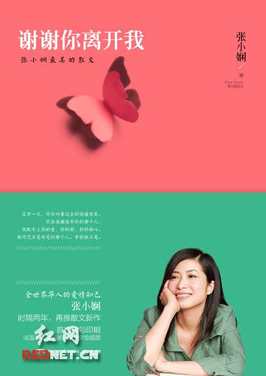 香港情感作家张小娴新作《谢谢你离开我》在大陆出版发行。