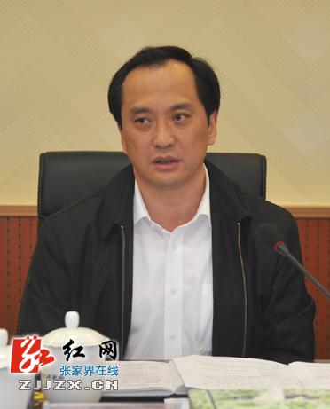 张家界市人民政府第4次常务会议召开_湖南频