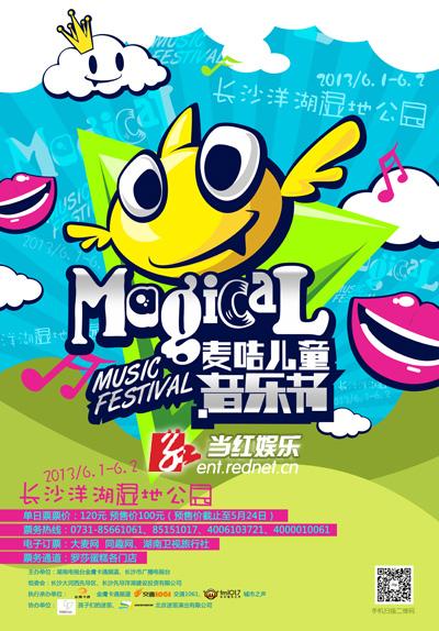 音乐节海报儿童音乐海报亲子活动海报户外亲子活动
