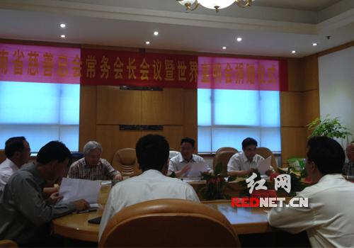 5月14日下午,湖南省慈善总会常务会长会议暨世界宣明会捐赠仪式在长沙举行。