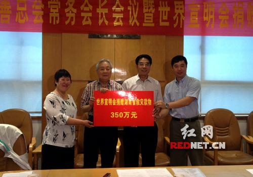 世界宣明会向湖南省慈善总会捐赠350万元,定向用于娄底、益阳救灾工作。