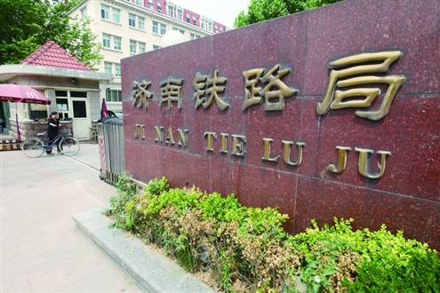 济南铁路局将归上海铁路管理 将改制为公司