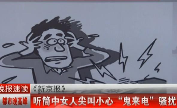 """北京/(北京现""""鬼来电""""骚扰电话接通有尖叫声)"""