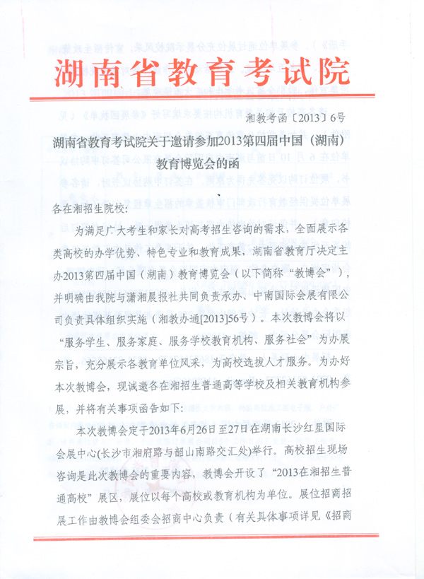 湖南省教育考试院关于邀请参加2013中国湖南