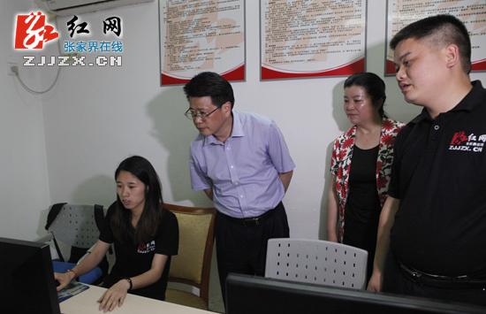 杨光荣来红网张家界站调研