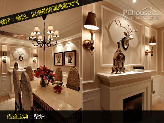 说是欧式风格的标志,设计师特地将壁炉安置在餐厅中