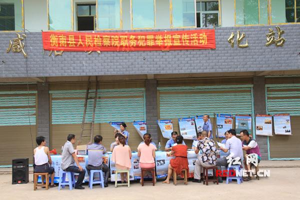 """衡南县检察院""""举报宣传周""""活动拉开序幕"""