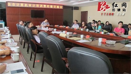强基础重学习 湘潭市审计系统开展审计经验交流