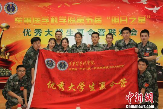 军事医学科学院第五届优秀大学生夏令营活动结束